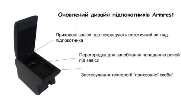 купить подлокотник Украина